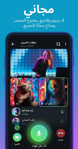 Telegram 5 تصوير الشاشة