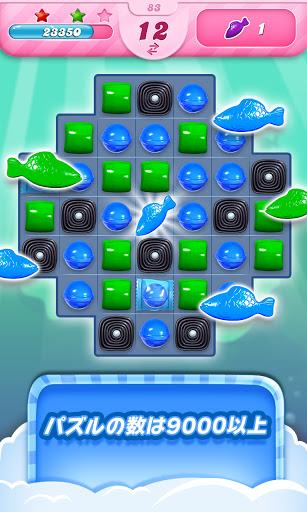キャンディークラッシュ screenshot 3