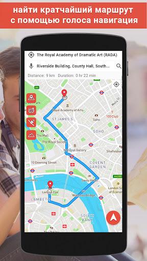 GPS спутник - жить Земля карты & голос навигация скриншот 2