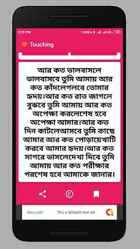 Hindi  Shayari 2021 - Bangla Shayari 2021 screenshot 5