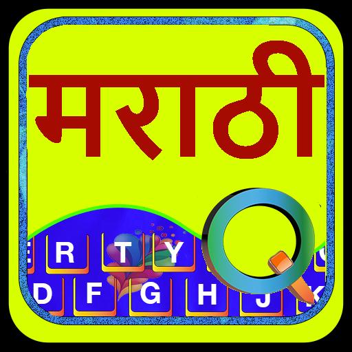 Quick Marathi Keyboard Emoji & Stickers Gifs icon