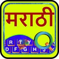 Quick Marathi Keyboard Emoji & Stickers Gifs on 9Apps