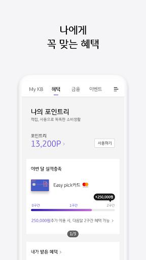 KB국민카드 screenshot 4