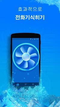 CPU Cooler Master - 전화기의 과열 방지 screenshot 4