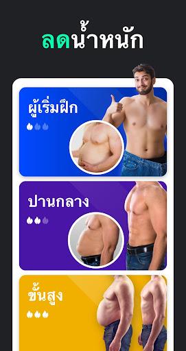 แอปลดน้ำหนักสำหรับผู้ชาย - ลดน้ำหนักใน 30 วัน screenshot 1