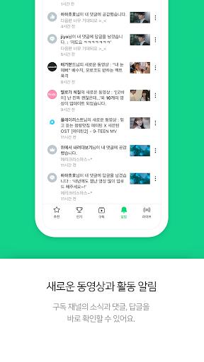 Naver TV स्क्रीनशॉट 4