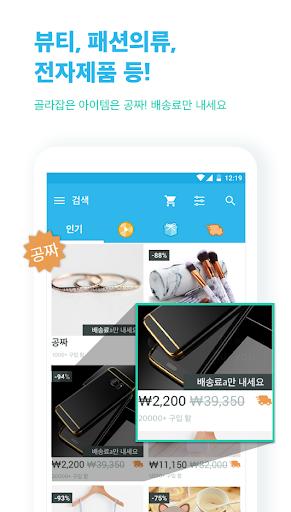 Wish - 쇼핑은 즐겁다 screenshot 2