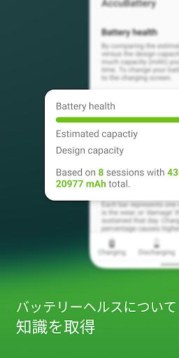 AccuBattery - 電池 バッテリー screenshot 3
