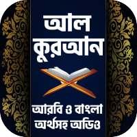 কুরআন বাংলা অর্থসহ অডিও । Quran Bangla Audio on 9Apps