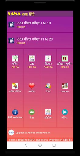 RRB NTPC Hindi Exam screenshot 1