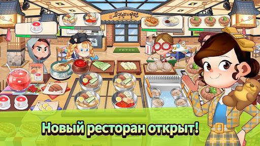 Кулинария Приключения™ скриншот 1