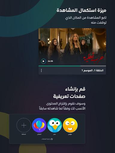 ﺷﺎﻫﺪ - Shahid screenshot 16