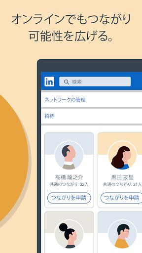 LinkedIn 変化するビジネスのそばに。 自分らしく、楽しく働く未来。 screenshot 3