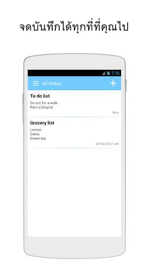 Keep My Notes – จดบันทึกและเตือนความจำ screenshot 1