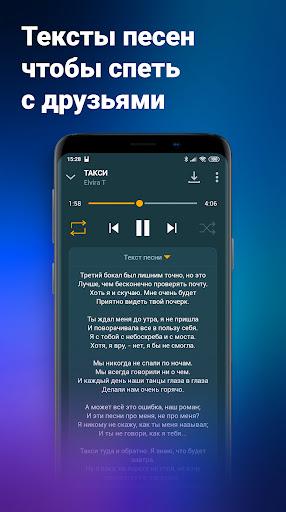 Zaycev.net: скачать и слушать музыку бесплатно скриншот 7