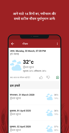 अग्रोस्टार किसान हेल्पलाइन - भारत में निर्मित screenshot 4
