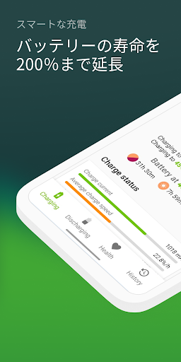 AccuBattery - 電池 バッテリー screenshot 1