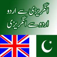 English to Urdu Dictionary on 9Apps