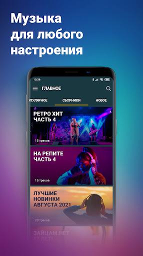 Zaycev.net: скачать и слушать музыку бесплатно скриншот 1