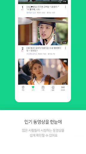 Naver TV स्क्रीनशॉट 2