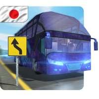 Bus Simulator Cockpit Go : マイクロバス on 9Apps