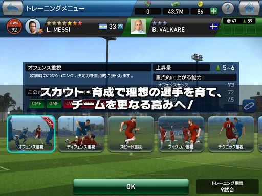 ウイニングイレブン クラブマネージャー screenshot 11