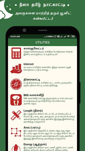 Nila Tamil Calendar 2021 screenshot 20
