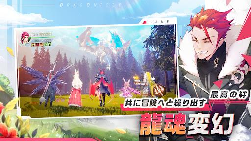 Dragonicle:ドラゴンガーディアン screenshot 5