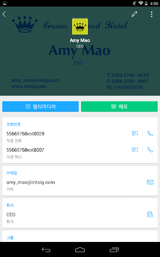 CamCard 명함스캐너 (한글 한자 일어) screenshot 10