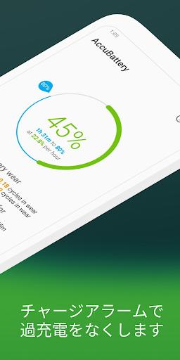 AccuBattery - 電池 バッテリー screenshot 2