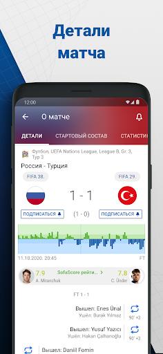 SofaScore - Результаты Онлайн скриншот 3