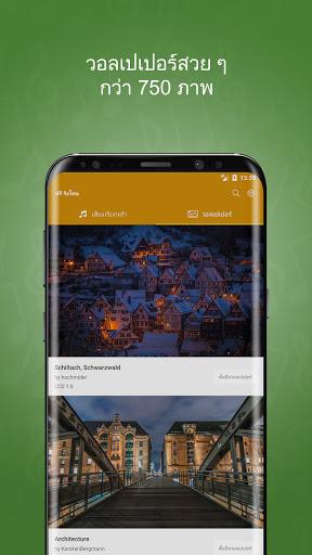 ริงโทน ฟรี Android™ screenshot 4