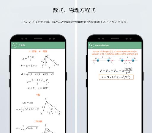 関数電卓 | HiEdu | He-570 screenshot 3