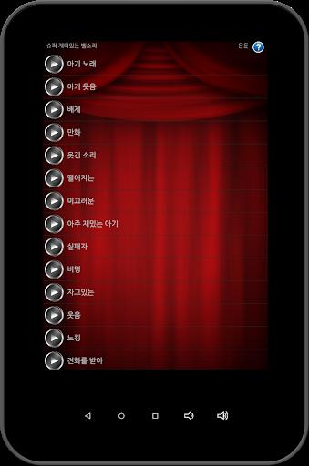슈퍼 재미있는 벨소리 screenshot 4