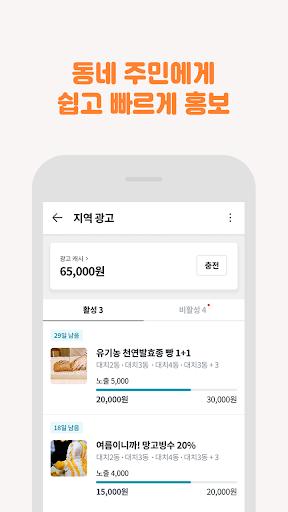 당근마켓 - 대한민국 1등 동네 커뮤니티 screenshot 7