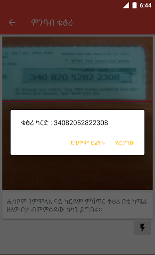 ethio Self Care screenshot 2