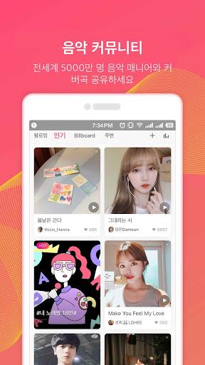 노래방(StarMaker Lite): 무료 노래방 어플&노래부르기&스타메이커 screenshot 4