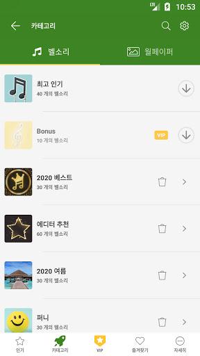 무료 벨소리 Android™ 전용 screenshot 8