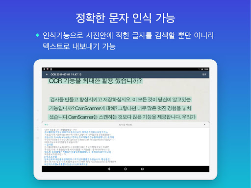 CamScanner - 문서를 PDF로 스캔하기 screenshot 13