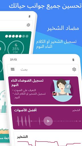 Sleep as Android: بايقاظك بهدوء من اجل صباح لطيف 2 تصوير الشاشة