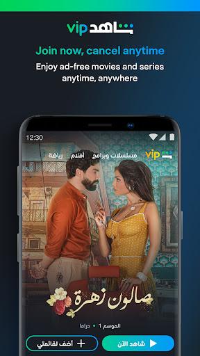 ﺷﺎﻫﺪ - Shahid screenshot 2