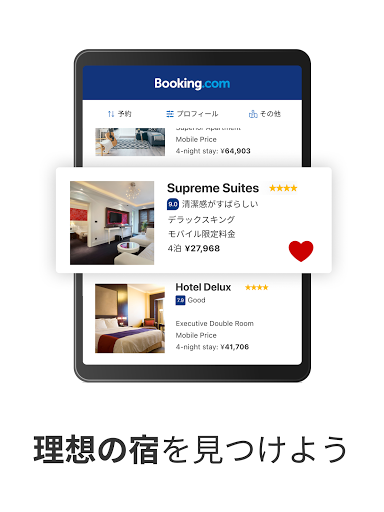ホテル予約のブッキングドットコム screenshot 5