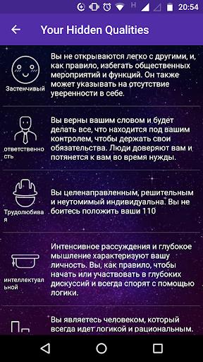 Астро Гуру: Гороскоп, Хиромантия и Чтение Таро скриншот 8
