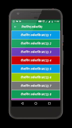 2021 MP Police screenshot 3