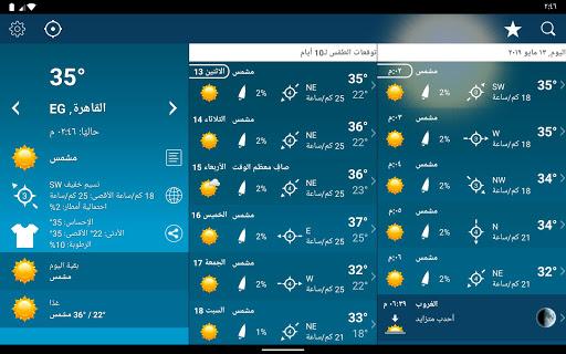 طقس XL PRO 10 تصوير الشاشة
