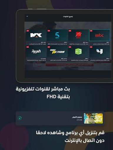 ﺷﺎﻫﺪ - Shahid screenshot 13