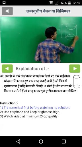 10th Math formula and Board paper in Hindi screenshot 3