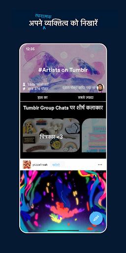 Tumblr – कल्चर व आर्ट स्क्रीनशॉट 2