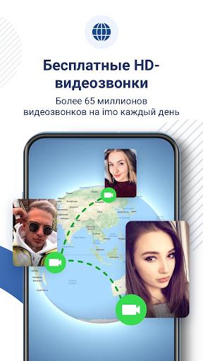 imo Видеозвонки и чат скриншот 6