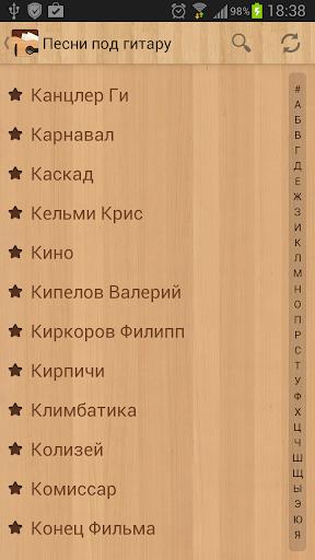 Песни под гитару Rus скриншот 1